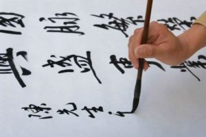 Radionica kineske kaligrafije @ Živi atelje DK